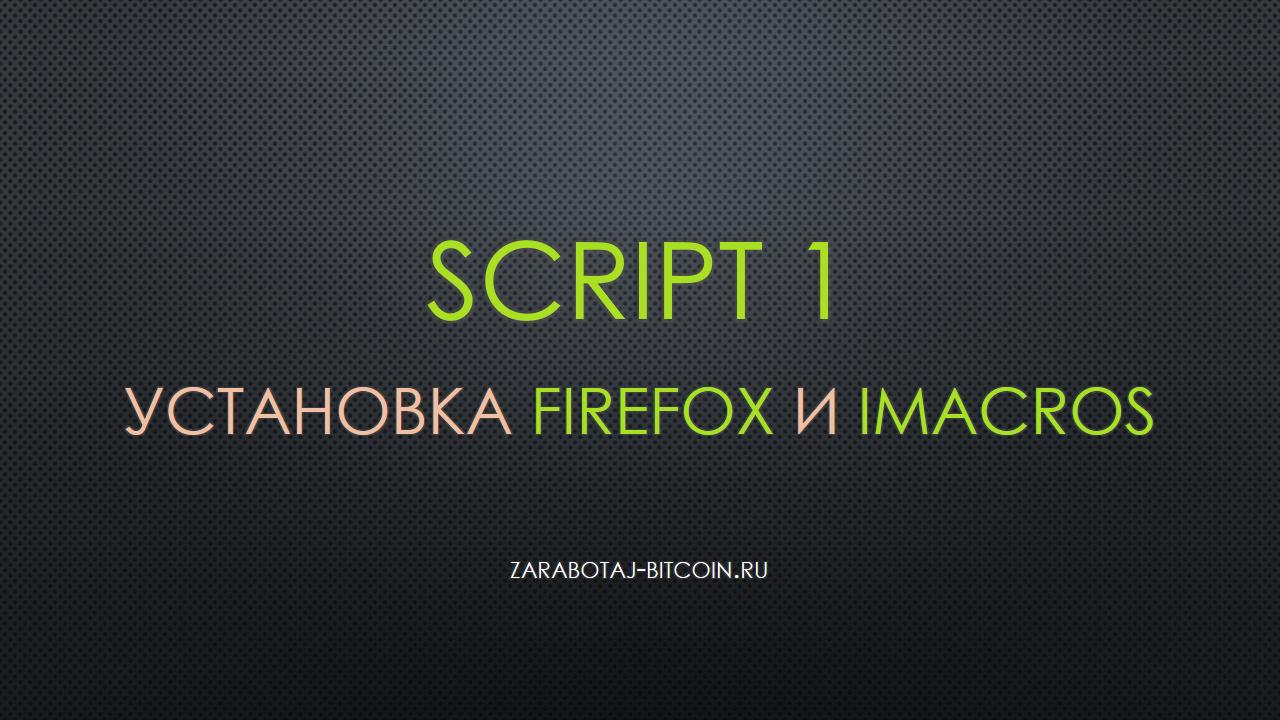 инструкция работы «imacros for firefox